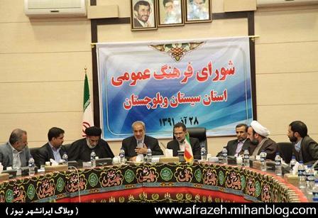 جلسه ی شورای فرهنگ عمومی استان